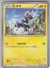 Blitzle 019/053 BW1 1st