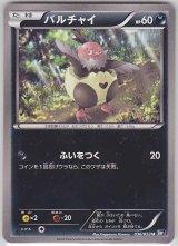 Vullaby 036/053 BW1 1st