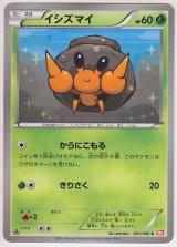 Dwebble 001/066 BW2 1st