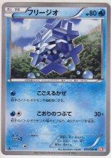 Cryogonal 023/066 BW2 1st
