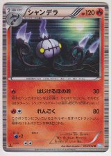 Chandelure 014/052 BW3 1st