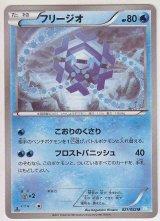 Cryogonal 021/052 BW3 1st
