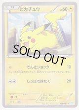 Pikachu 023/052 BW3 1st