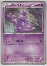 Grimer 026/052 BW3 1st