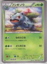 Ivysaur 002/069 BW4 1st