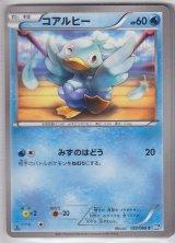 Ducklett 022/069 BW4 1st