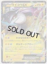Raikou-EX 025/069 BW4 1st
