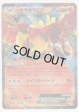 Ho-Oh-EX 009/050 BW5 1st