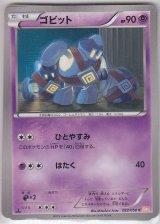 Golett 022/050 BW5 1st