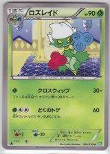 Roserade 008/050 BW5 1st