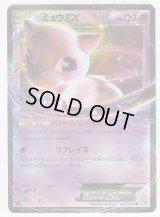 Mew-EX 022/050 BW5 1st