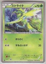 Scyther 003/059 BW6 1st