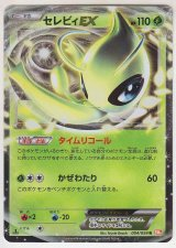 Celebi-EX 004/059 BW6 1st