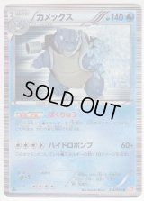 Blastoise 014/059 BW6 1st