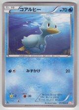 Ducklett 017/059 BW6 1st