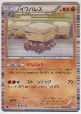 Crustle 038/059 BW6 1st