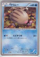 Swinub 017/059 BW6 1st