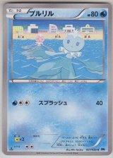 Frillish 021/059 BW6 1st