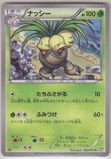 Exeggutor 002/051 BW8 1st
