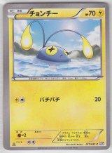 Chinchou 017/051 BW8 1st