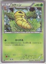 Kakuna 002/051 BW8 1ST