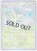 Leafeon 006/051 BW8 1ST