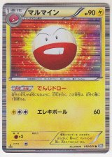Electrode 018/051 BW8 1ST