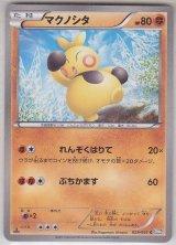 Makuhita 029/051 BW8 1ST