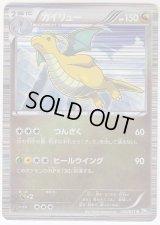 Dragonite 040/051 BW8 1ST