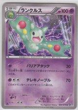 Reuniclus 036/076 BW9 1st