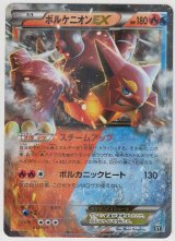 Volcanion EX 015/171 XY