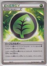 Herbal Energy 162/171 XY