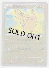 Pikachu 029/171 XY *Reverse Holo*
