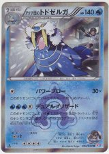 Team Aqua's Walrein 005/034 CP1 1st