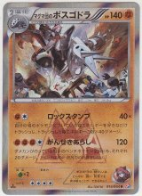 Team Magma's Aggron 014/034 CP1 1st