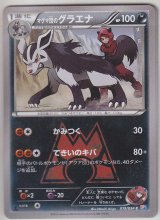 Team Magma's Mightyena 019/034 CP1 1st