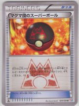 Magma Great Ball 024/034 CP1 1st