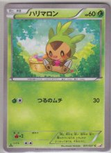 Chespin 001/027 CP2 1st