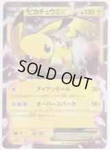 Pikachu EX 008/027 CP2 1st
