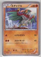 Hawlucha 015/027 CP2 1st