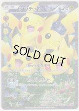 Pikachu 010/032 CP3 1st