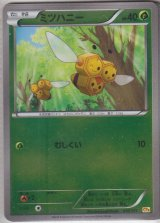 Combee 010/131 CP4