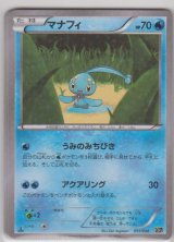 Manaphy 011/036 CP5