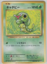 Caterpie 003/087 CP6 1st
