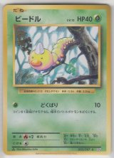 Weedle 005/087 CP6 1st