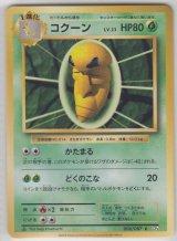 Kakuna 006/087 CP6 1st