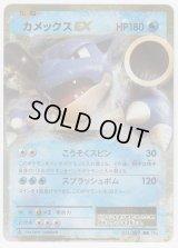 Blastoise EX 021/087 CP6 1st