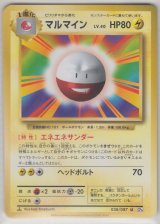 Electrode 038/087 CP6 1st