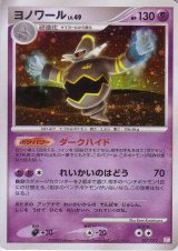 Dusknoir 007/012 PtM (M LV.X Collection Pack)