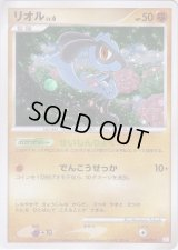 Riolu 008/012 PtM (M LV.X Collection Pack)